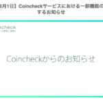 【coincheck】8月1日一部機能停止の詳細