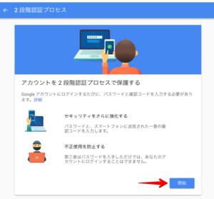 Google - 2段階認証プロセスページ